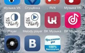 Приложения помогут с удовольствием прослушивать музыку
