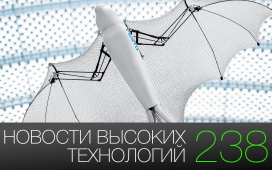#новости высоких технологий | Выпуск 238