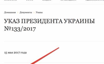 На Украине запретили Яндекс, Одноклассников и ВКонтакте