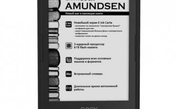 Недорогой ридер Onyx Boox Amundsen оснащен E Ink Carta