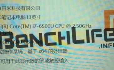 В основу ноутбука Xiaomi ляжет Intel Core i7 Skylake