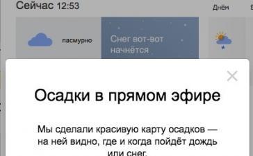 Яндекс.Погода спрогнозирует осадки на каждые десять минут с помощью нейросетей