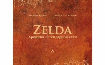 В России появится книга по вселенной The Legend of Zelda