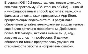 Apple выпустила iOS 10.2 с приложением TV и сотней новых эмодзи