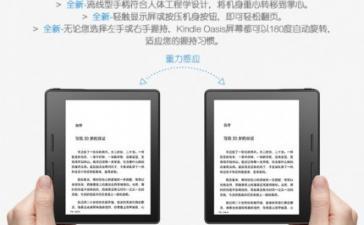 Ридер Amazon Kindle Oasis получит чехол со встроенной батереей