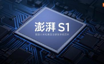 Чип Surge S2 от Xiaomi, возможно, выполнен по 16-нм техпроцессу