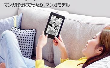 Amazon выпускает Kindle для манги
