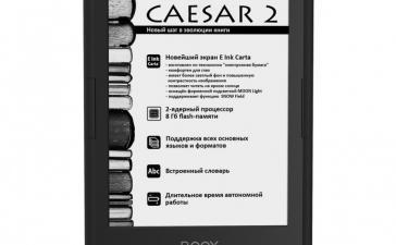 Ридер Onyx Boox Caesar 2 с подсветкой оценен дешевле 7 тысяч рублей