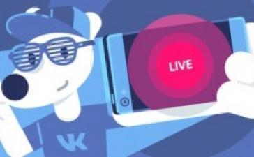 ВКонтакте запустила приложение VK Live для прямых трансляций