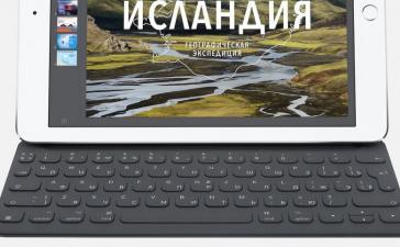 Apple выпустила Smart Keyboard для iPad Pro с русской раскладкой