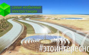 #этоинтересно | Самые необычные электростанции