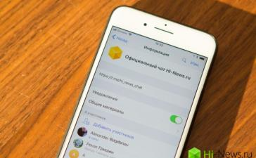 Hi-News.ru запускает официальный чат в Telegram