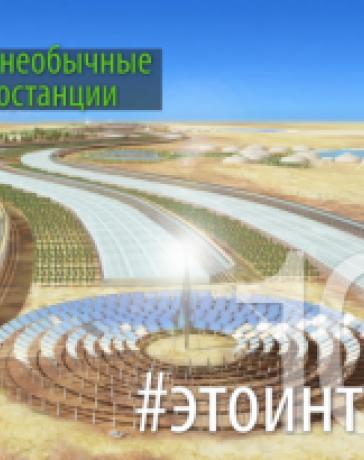 #этоинтересно   Самые необычные электростанции