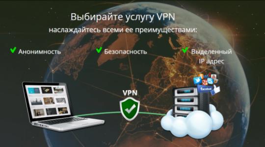 Несколько преимуществ использования VPN