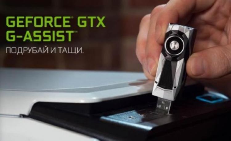 NVIDIA представила игрового помощника GeForce GTX G-Assist