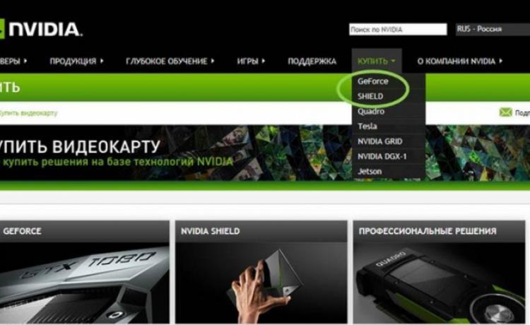 NVIDIA запустила собственный онлайн-магазин в России