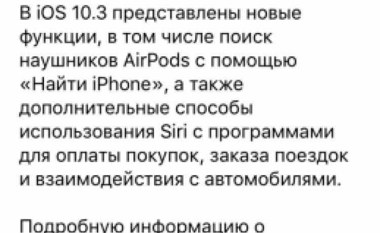 Apple выпустила iOS 10.3 с поиском AirPods и новой файловой системой