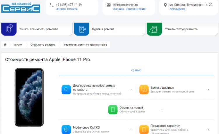 Ремонт iPhone 11 Pro: каковы причины неисправностей и как действовать