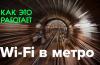 Как это работает?   Wi-Fi в метро