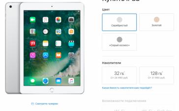 Самый доступный iPad появился в России