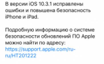 Apple выпустила iOS 10.3.1 с исправлением ошибок