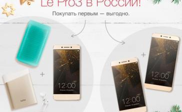 Главное за неделю: LeEco Le Pro 3 в России, три iPhone 8, новости о Samsung Galaxy S8