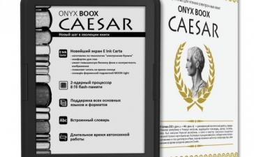 Ридер Onyx Boox Caesar с подсветкой оценен дешевле 7 тысяч рублей