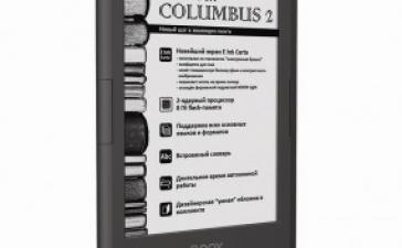 Ридер Onyx Boox Columbus 2 с экраном E Ink Carta вышел в России