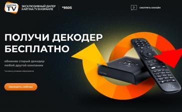 Основные плюсы и особенности ТВ онлайн