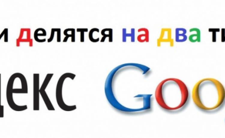 Google помирился с Яндексом и ФАС